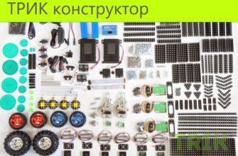 ТРИК конструктор набор